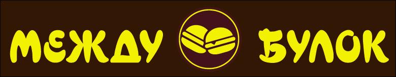 Бургерная «Между Булок»